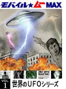 世界のUFOシリーズ Vol.01(世界の怪奇)