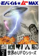 世界のUFOシリーズ Vol.02(世界の怪奇)