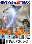 世界のUFOシリーズ Vol.04(世界の怪奇)