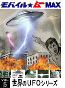 世界のUFOシリーズ Vol.05(世界の怪奇)