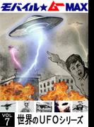 世界のUFOシリーズ Vol.07(世界の怪奇)