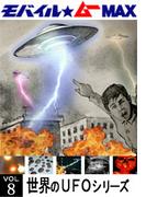 世界のUFOシリーズ Vol.08(世界の怪奇)