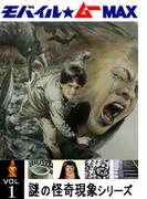 謎の怪奇現象シリーズ Vol.01(世界の怪奇)