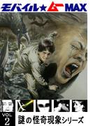 謎の怪奇現象シリーズ Vol.02(世界の怪奇)