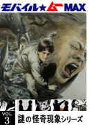 謎の怪奇現象シリーズ Vol.03(世界の怪奇)