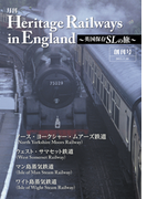 Heritage Railways in England~英国保存SLの旅~創刊号