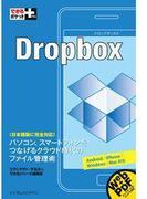 できるポケット+ Dropbox(できるポケット+)