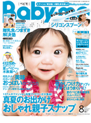 Baby-mo8月号