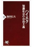 ハイエク 知識社会の自由主義(PHP新書)