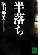 【期間限定価格】半落ち(講談社文庫)
