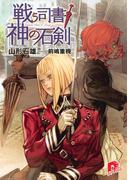 戦う司書と神の石剣 BOOK4(集英社スーパーダッシュ文庫)