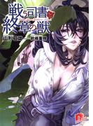 戦う司書と終章の獣 BOOK8(集英社スーパーダッシュ文庫)
