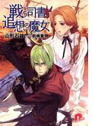戦う司書と追想の魔女 BOOK5(集英社スーパーダッシュ文庫)