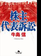 【期間限定価格】株主代表訴訟(幻冬舎文庫)