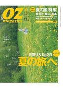 OZmagazine 2011年8月号 No.472(OZmagazine)