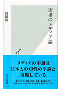街場のメディア論(光文社新書)