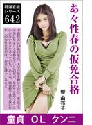 あ々性春の仮免合格(愛COCO!)