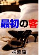 最初の客(愛COCO!)