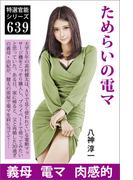 ためらいの電マ(愛COCO!)