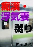 痴漢・浮気妻嬲り(愛COCO!)