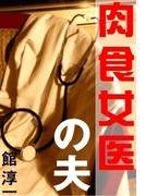 肉食女医の夫(愛COCO!)