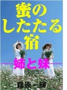 蜜のしたたる宿―姉と妹―(愛COCO!)