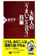 大阪人の「うまいこと言う」技術
