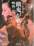 刀根又四郎必殺剣 1  餓鬼が斬る(双葉文庫)