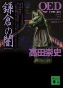 QED ~ventus~ 鎌倉の闇(講談社文庫)