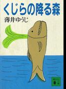 【期間限定価格】くじらの降る森(講談社文庫)
