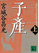 子産(上)(講談社文庫)