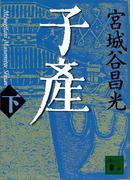 子産(下)(講談社文庫)