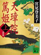 天璋院篤姫(上)(講談社文庫)