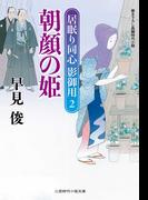 朝顔の姫 居眠り同心 影御用2(二見時代小説文庫)