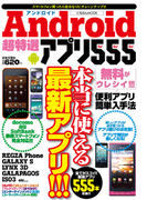 Android超特選アプリ555(にちぶんMOOK)