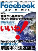 Facebookスターターガイド(にちぶんMOOK)