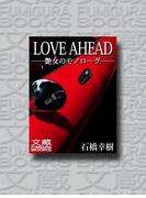 LOVE AHEAD