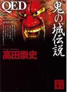 QED 鬼の城伝説(講談社文庫)