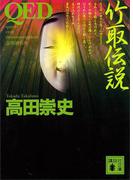 QED 竹取伝説(講談社文庫)