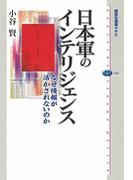 日本軍のインテリジェンス なぜ情報が活かされないのか(講談社選書メチエ)