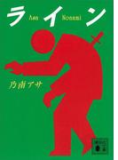 【期間限定価格】ライン(講談社文庫)