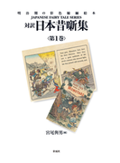 対訳 日本昔噺集 第1巻