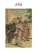 対訳 日本昔噺集 第1巻(分冊版《2》)舌切雀 舌を切られた雀