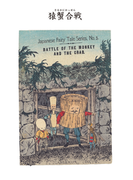 対訳 日本昔噺集 第1巻(分冊版《3》)猿蟹合戦 猿と蟹の戦い