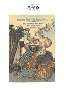 対訳 日本昔噺集 第1巻(分冊版《4》)花咲爺 枯れ木に花を咲かせたお爺さん