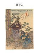 対訳 日本昔噺集 第1巻(分冊版《5》)勝々山 カチカチ山