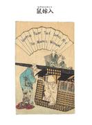対訳 日本昔噺集 第1巻(分冊版《6》)鼠嫁入 鼠の結婚式