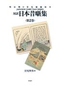 対訳 日本昔噺集 第2巻