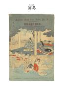 対訳 日本昔噺集 第2巻(分冊版《8》)浦島 若い漁師うらしま