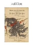 対訳 日本昔噺集 第2巻(分冊版《9》)八頭の大蛇 八つ頭の大蛇